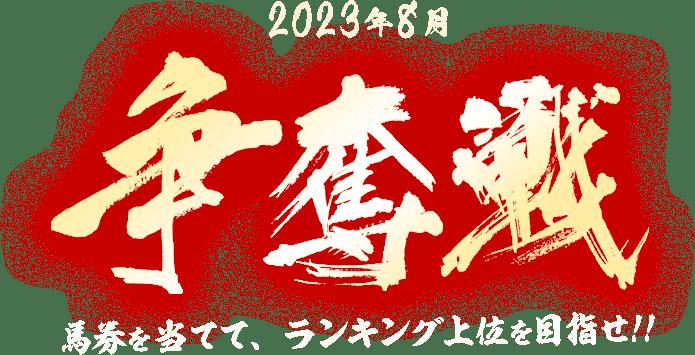 2020秋の番外編