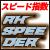 全競馬場スピード指数投票ソフト「RH SPEEDER」