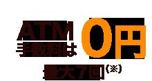 ATM手数料hは0円(最大7回)