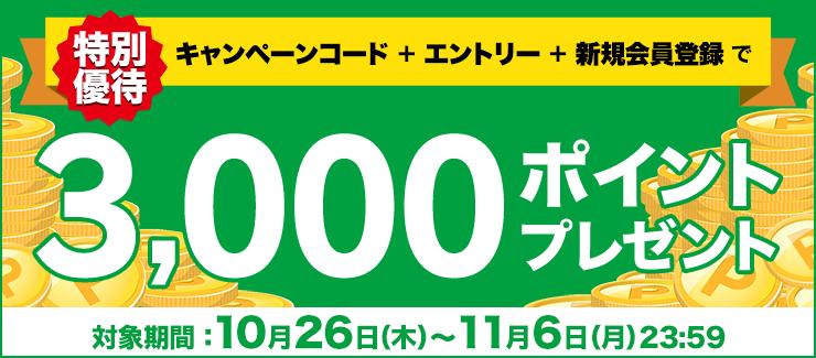 競輪 新規入会キャンペーン