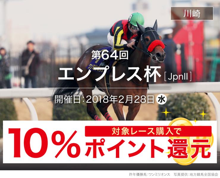ダートグレード競走 エンプレス杯(JpnII)