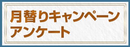 【毎月11日開催】月替りキャンペーンアンケート