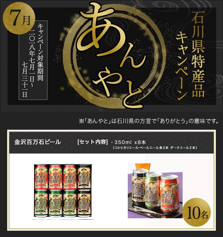 石川県特産品キャンペーン 7月