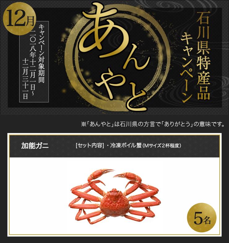 石川県特産品キャンペーン 12月