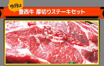 十勝うまいっしょキャンペーン2019年3月賞品(豊西牛厚切りステーキセット)