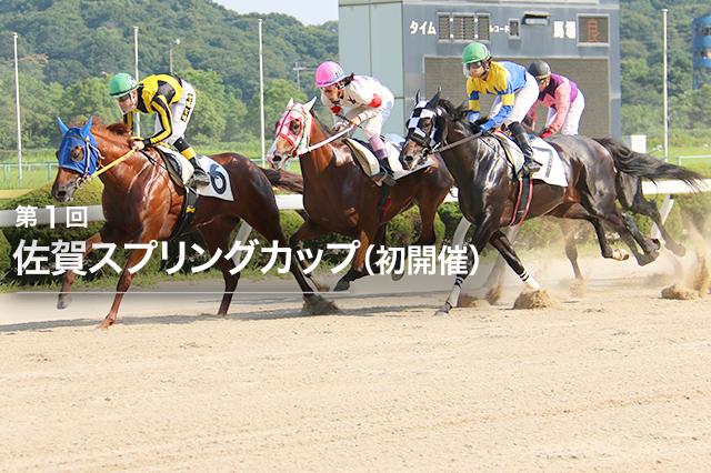 佐賀スプリングカップ初開催
