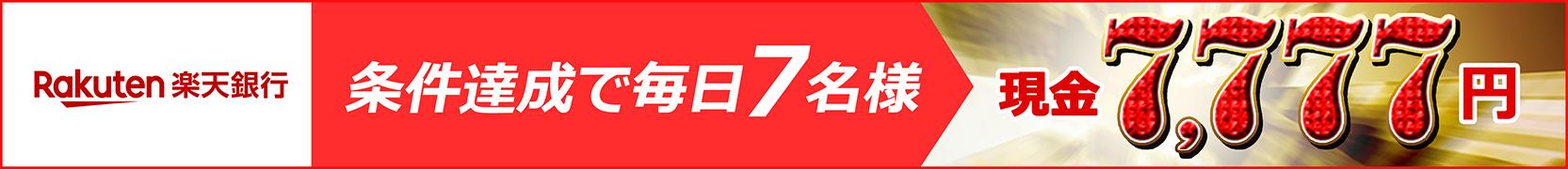 【楽天銀行】エントリー&条件達成で毎日抽せん!毎日現金7777円が当たるキャンペーン!