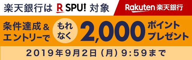 楽天銀行口座開設&10,000円以上の入金でもれなく2,000ポイントプレゼント!