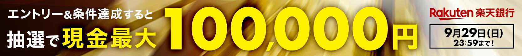 【楽天銀行】エントリーして楽天競馬に5,000円以上入金&投票で現金最大10万円プレゼント!