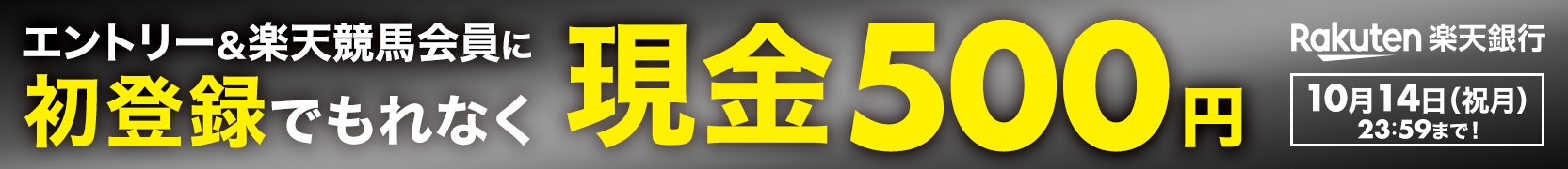 【楽天銀行】エントリーして楽天競馬に新規無料会員登録すると、もれなく現金500円プレゼント!