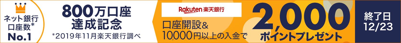 【楽天銀行(PR)】口座開設&1万円以上の入金でもれなく2000ポイントプレゼント!
