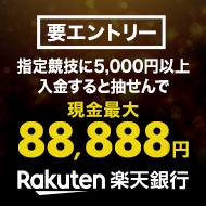 【楽天銀行】エントリー&指定競技に5000円以上入金すると抽せんで現金最大88888円プレゼント!