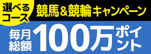 競馬&競輪 共同キャンペーン(2019年6月)