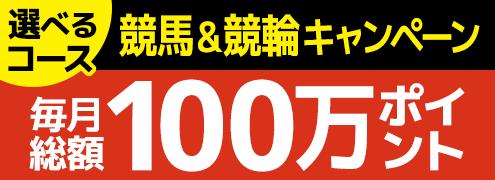 競馬&競輪 共同キャンペーン(2019年7月)