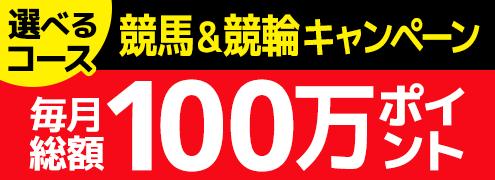 競馬&競輪 共同キャンペーン(2019年8月)