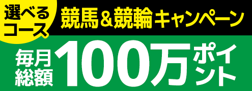 競馬&競輪 共同キャンペーン(2019年9月)