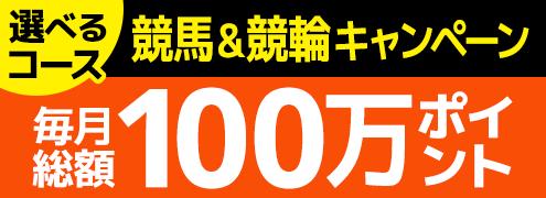 競馬&競輪 共同キャンペーン(2019年10月)