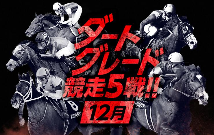 12月のダートグレード競走5戦!