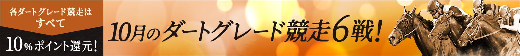 10月のダートグレード6戦!