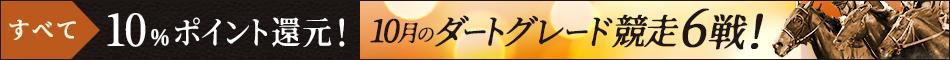 10月はダートグレード競走6戦!