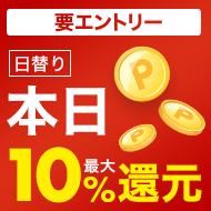日替りキャンペーン毎日必ず最大10%還元