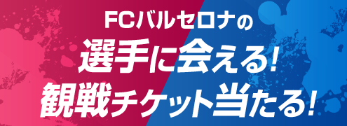 FC Barcelona Super Dream Campaign第2弾