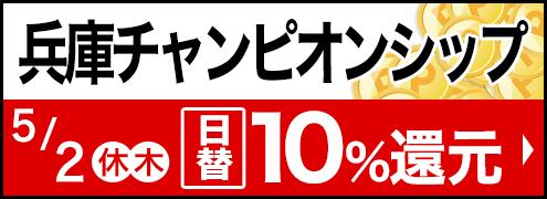 ダートグレード競走:兵庫チャンピオンシップ(2019)特集ページ