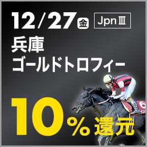 兵庫ゴールドトロフィー(JpnIII)