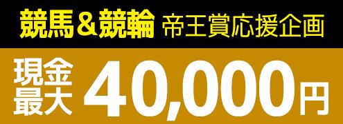 楽天競馬xKドリームス 帝王賞応援企画