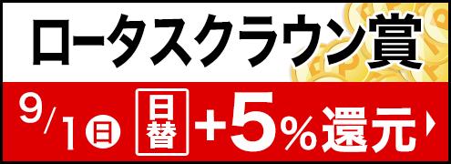ロータスクラウン賞特集ページ