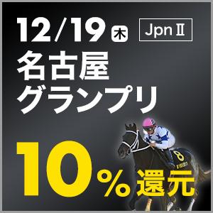 名古屋グランプリ(JpnII)