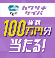川崎競馬秋のトリプルチャンスキャンペーン