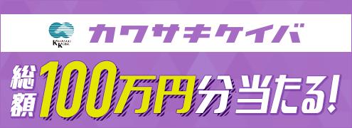 川崎トリプルチャンスキャンペーン