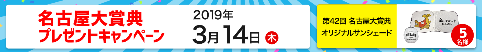 名古屋大賞典プレゼントキャンペーン