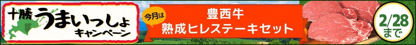 毎月替わる!十勝うまいっしょキャンペーン(2019年2月)