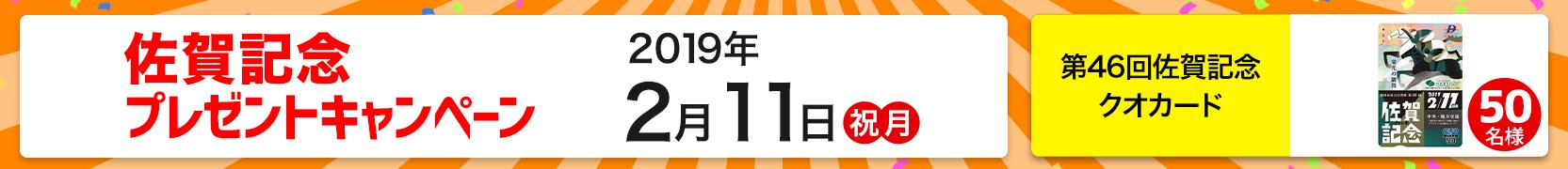 佐賀記念プレゼントキャンペーン