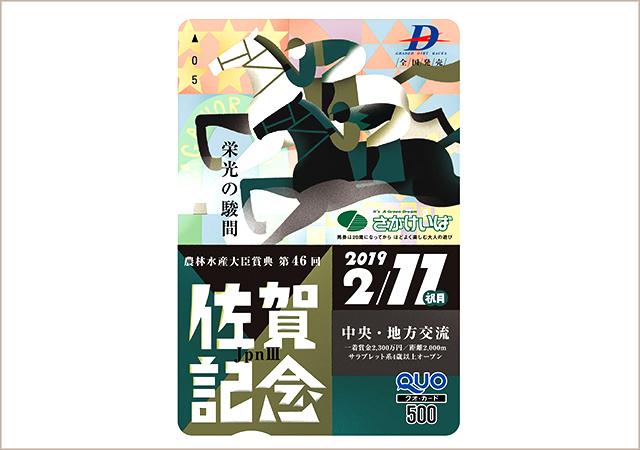 第46回佐賀記念クオカード(500円分)