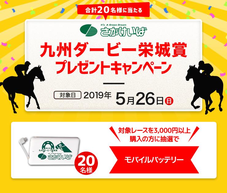 九州ダービー栄城賞プレゼントキャンペーン