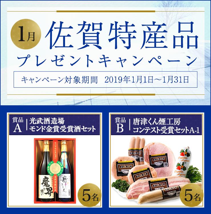 佐賀県特産品キャンペーン 2019年1月