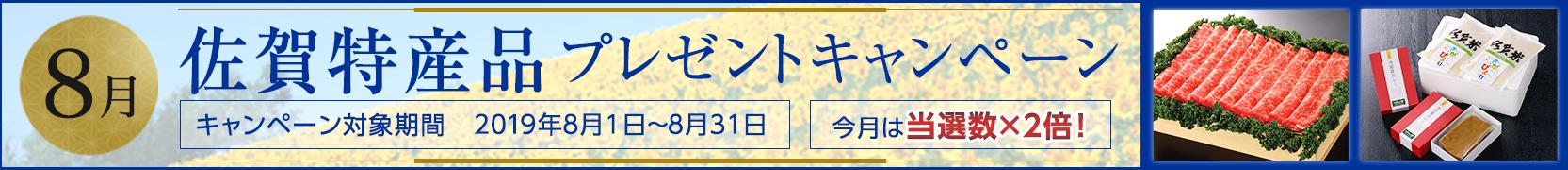 佐賀県特産品プレゼントキャンペーン8月