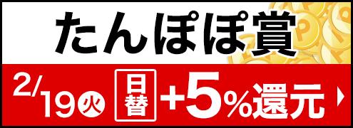 佐賀重賞競走:第23回 たんぽぽ賞 特集ページ