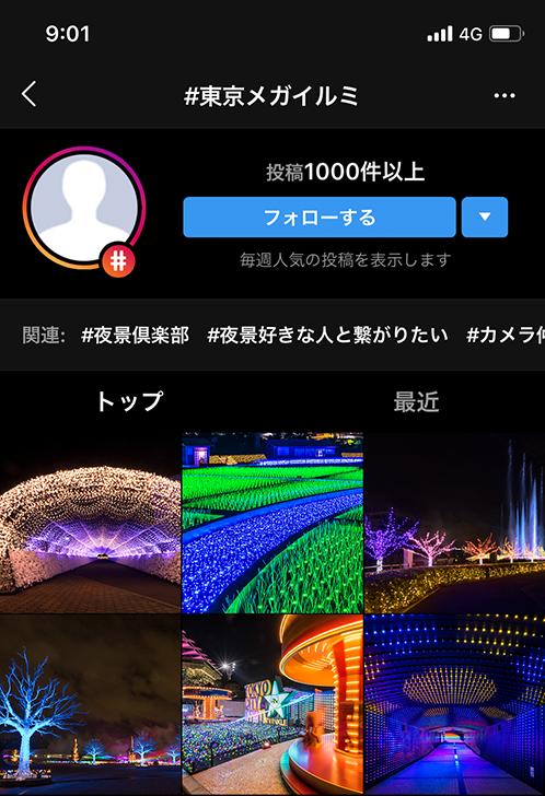 #東京メガイルミインスタグラム