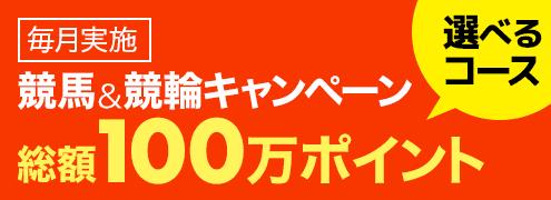 競馬&競輪 共同キャンペーン(2020年4月)