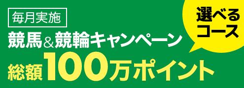 競馬&競輪 共同キャンペーン(2020年5月)