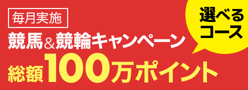 競馬&競輪 共同キャンペーン(2020年8月)