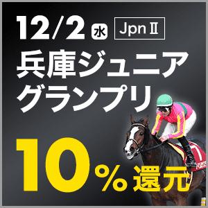 兵庫ジュニアグランプリ(JpnII)