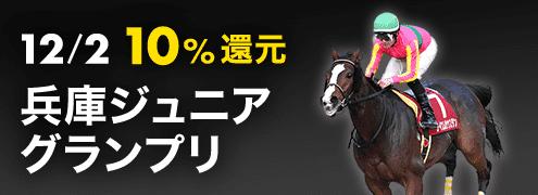 ダートグレード競走:兵庫ジュニアグランプリ(2020)特集ページ