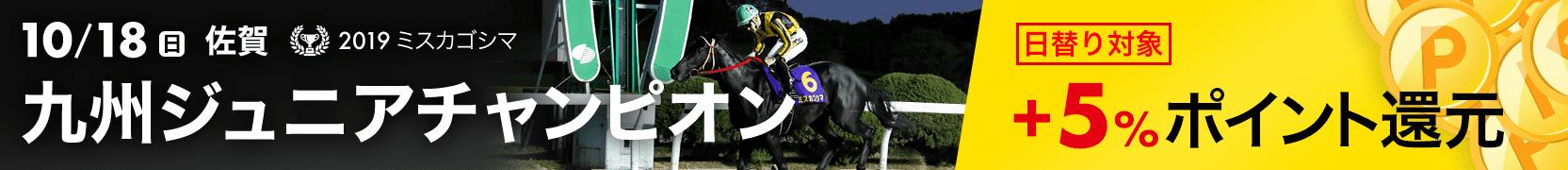 佐賀重賞競走:九州ジュニアチャンピオン特集