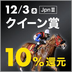 クイーン賞(JpnIII)
