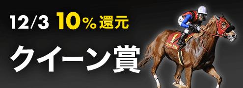 ダートグレード競走:クイーン賞(2020)特集ページ